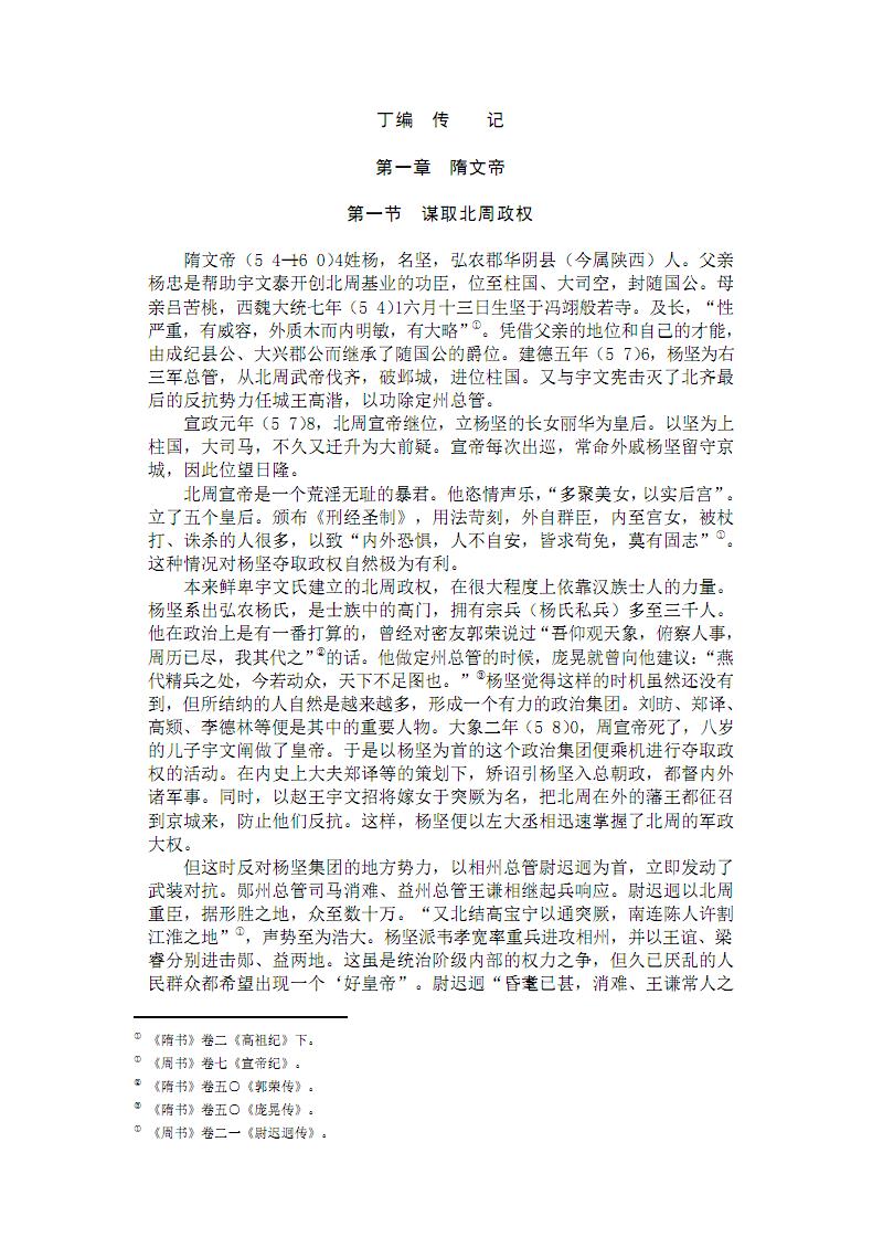 中国通史第六卷中古时代·隋唐时期(下册)(上)-本书编写组.pdf