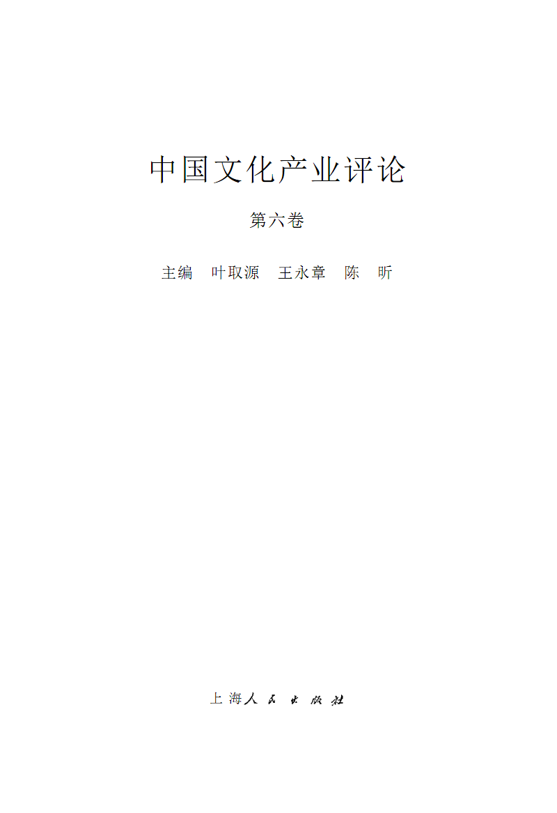 中国文化产业评论第六卷-叶取源.pdf