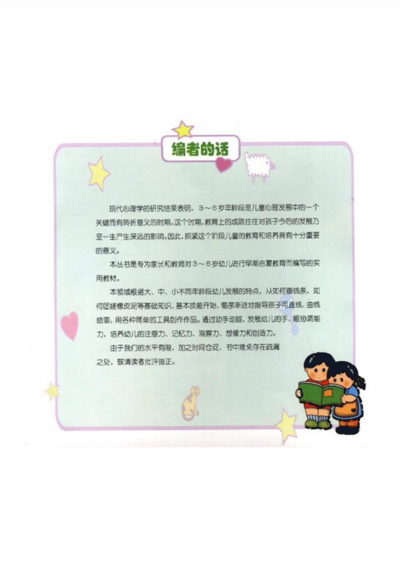 中国幼儿教育金库:蓝天娃:中班.艺术领域美术-金永吉.pdf
