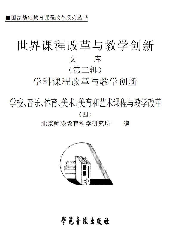 学校、音乐、体育、美术、美育和艺术课程与教学改革(四)-北京师联教育科学研究所.pdf