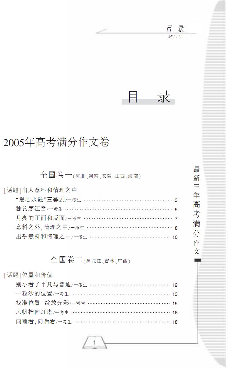 最新三年高考满分作文-方洲.pdf