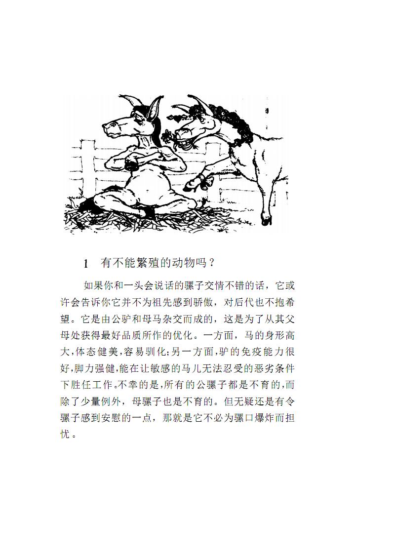 最有趣的为什么国外中学生提得最多的问题-(美)马丁·戈尔德温(MartinM.Goldwyn)著段勇译.pdf