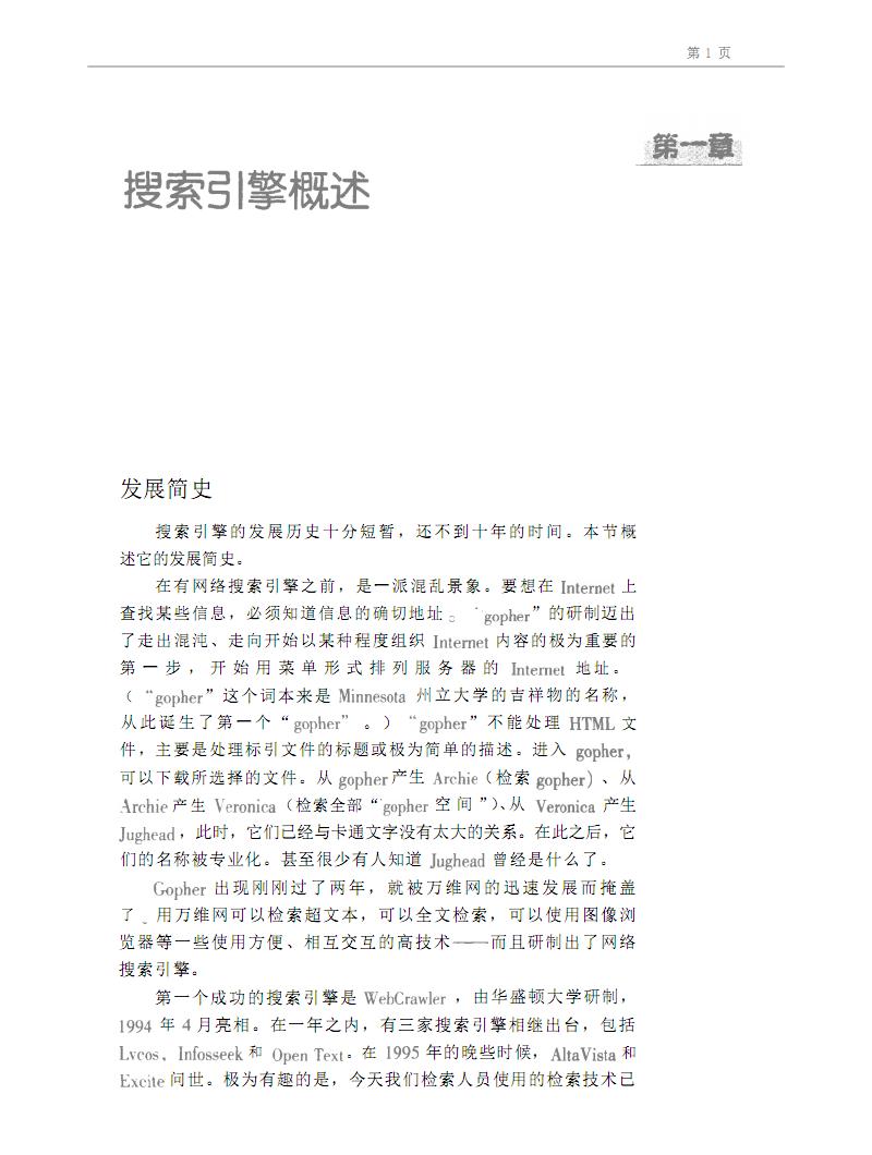Internet通用搜索引擎检索指南-[美]R.霍克(RandolphE.Hock)著金丽华译.pdf