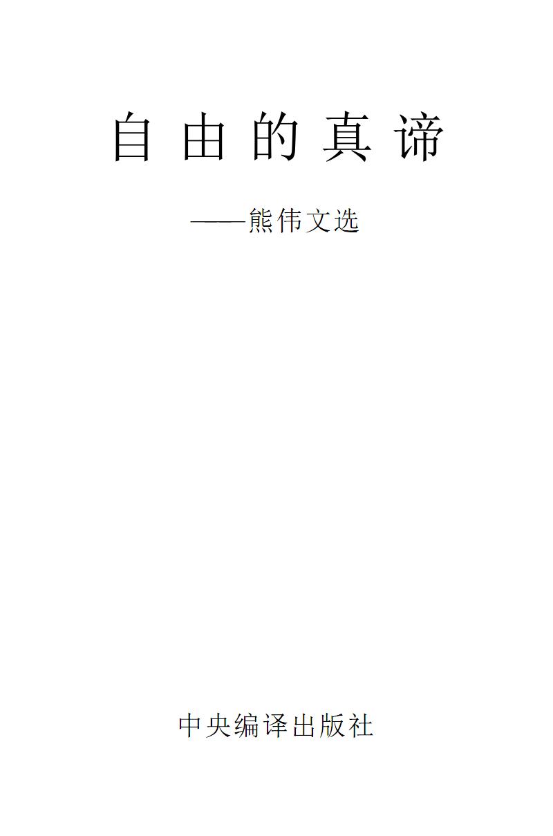 自由的真谛:熊伟文选(一)-熊伟.pdf