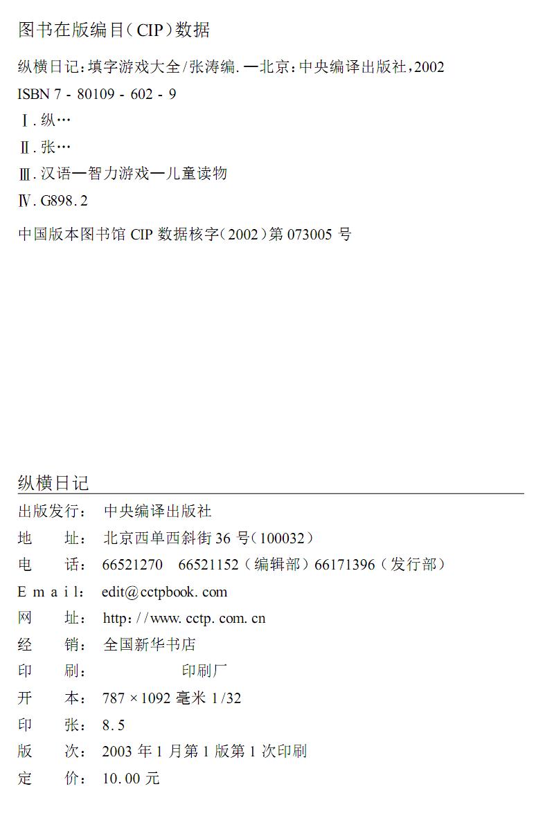 纵横自己-张涛.pdf