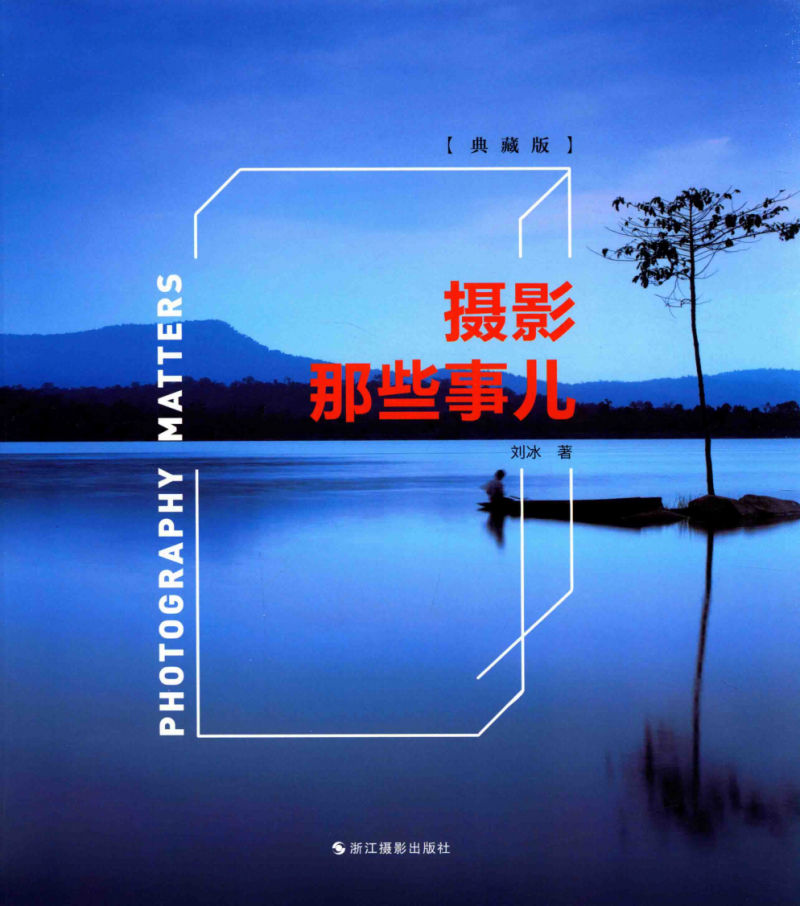 摄影那些事儿  典藏版_刘冰.pdf
