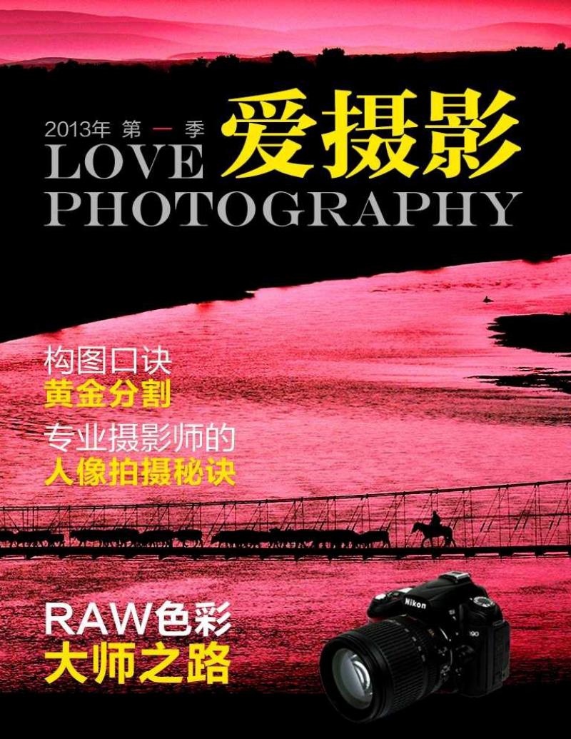 爱摄影第一季.pdf