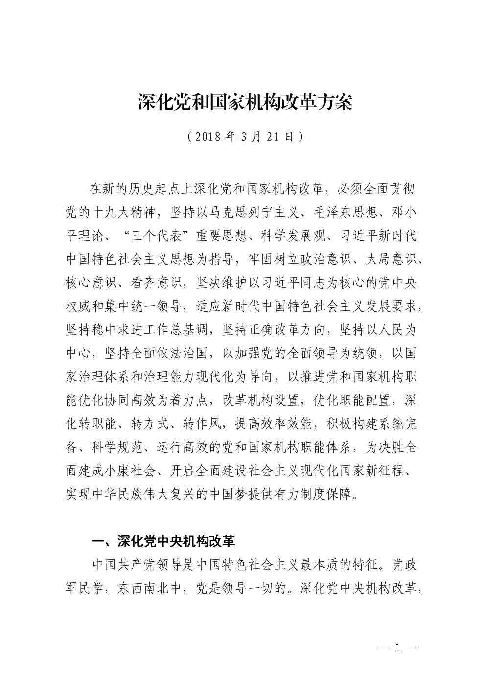 2019年深化党和国家机构改革方案.doc