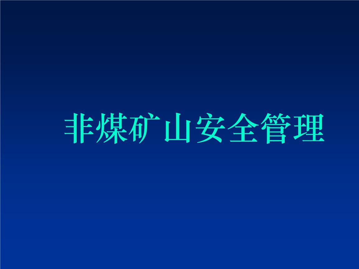 非煤矿山安全管理(1).ppt