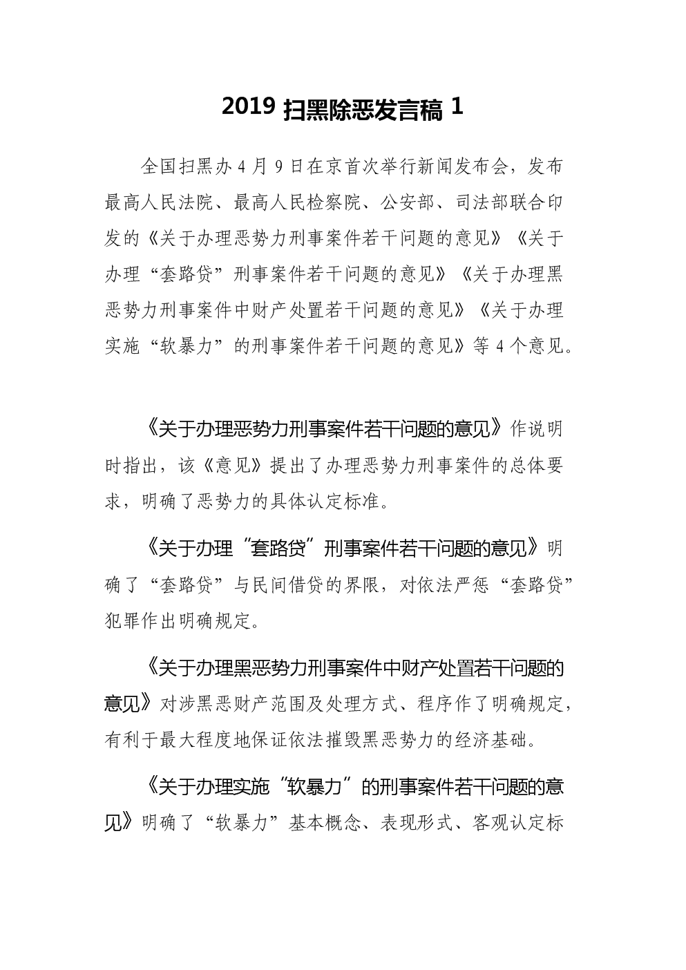 2019扫黑除恶发言稿心得体会汇编.doc