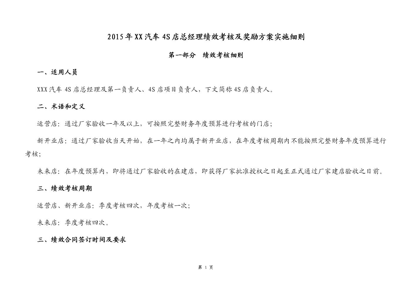 绩效考核实施计划_2015年XX汽车4S店总经理绩效考核及奖励方案实施细则.docx