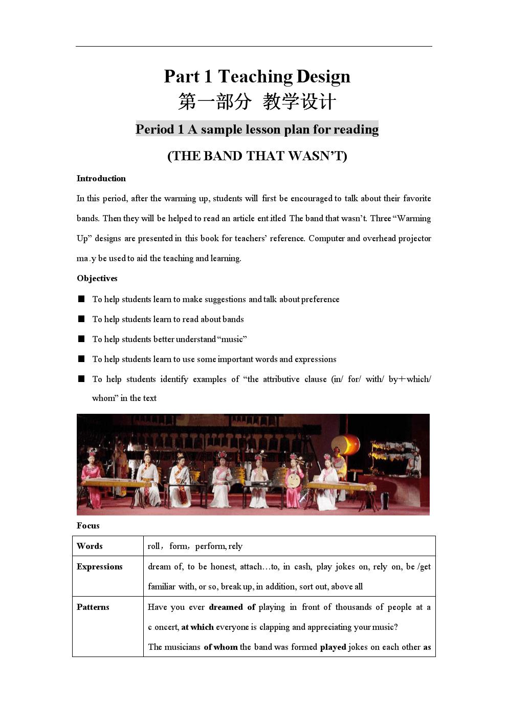 高中英语必修二period1 doc 免费在线阅读