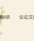 中考语文的复习(广东中山)(人教版)的复习讲稿:第讲议论文阅读.ppt