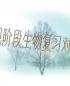 浙江省嘉兴市二模理综生物分析会资料(三).ppt