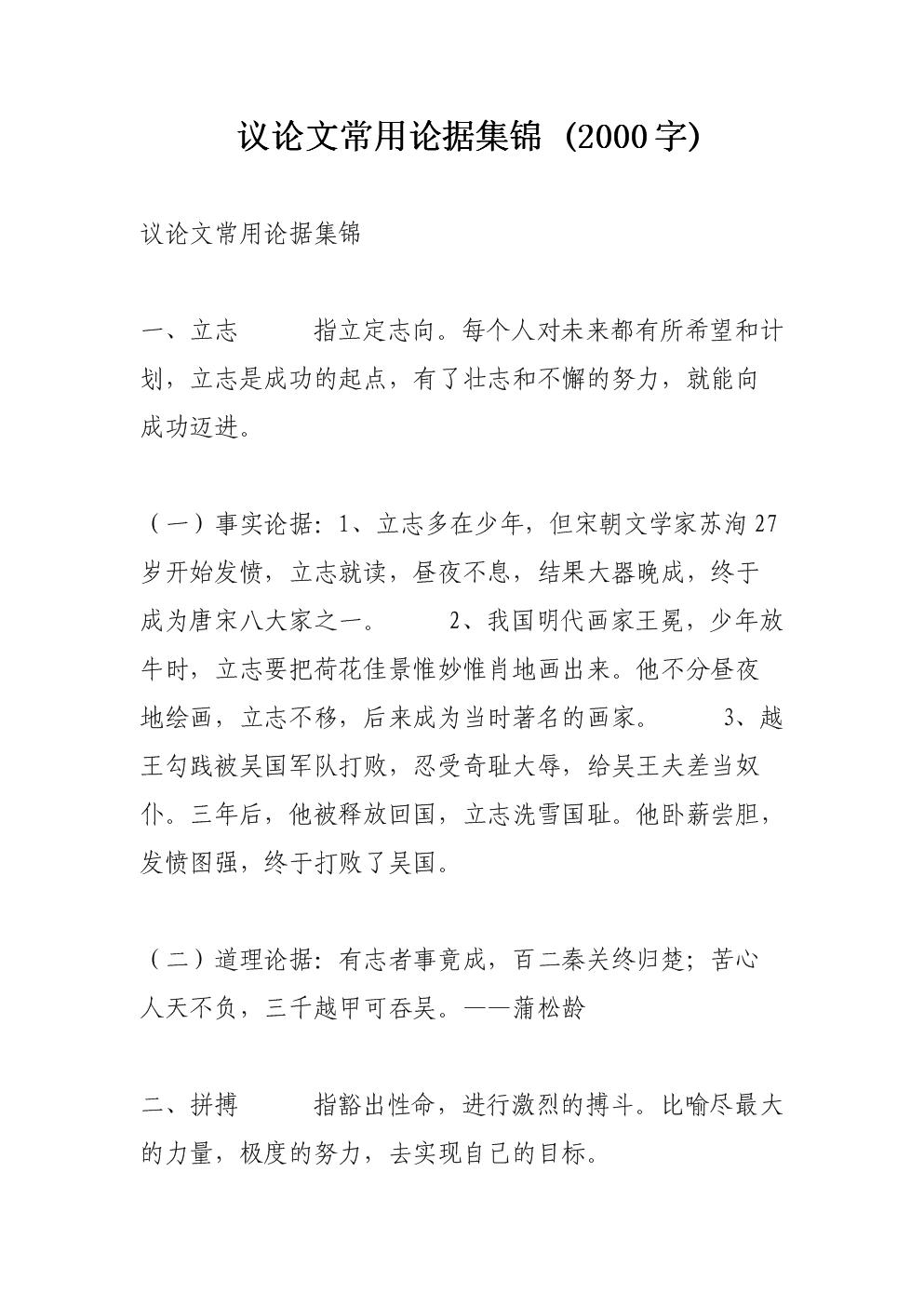 议论文常用论据集锦 (2000字).doc
