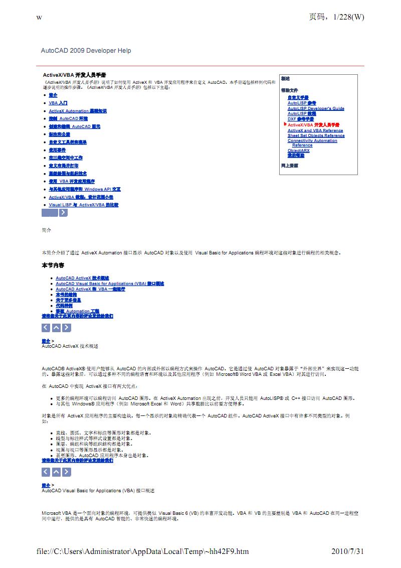 AutoCAD-VBA帮助文件 pdf-全文可读