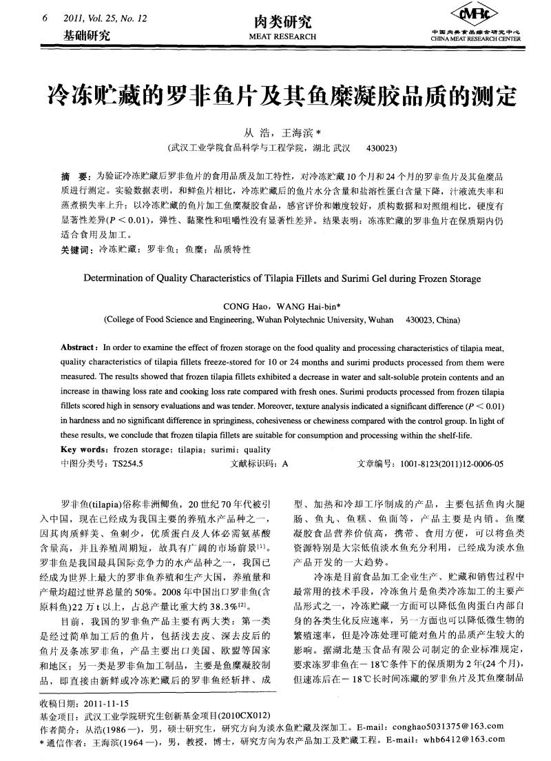 冷冻贮藏的罗非鱼片及其鱼糜凝胶品质的测定 pdf-全文可读