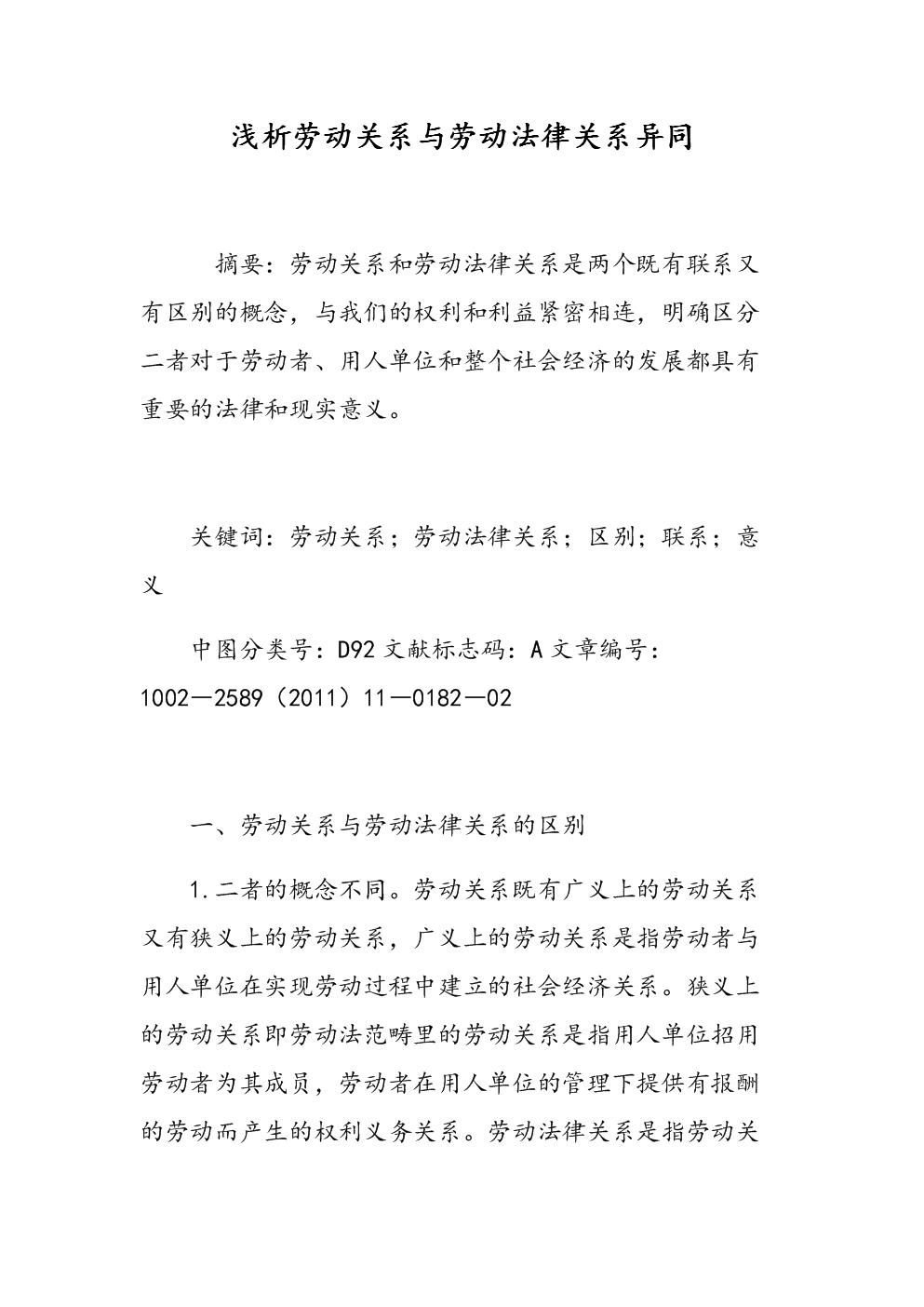浅析劳动关系与劳动法律关系异同.doc
