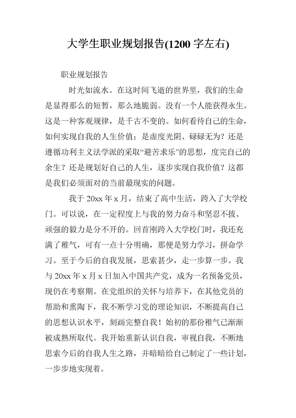 大学生职业规划报告(1200字左右).doc