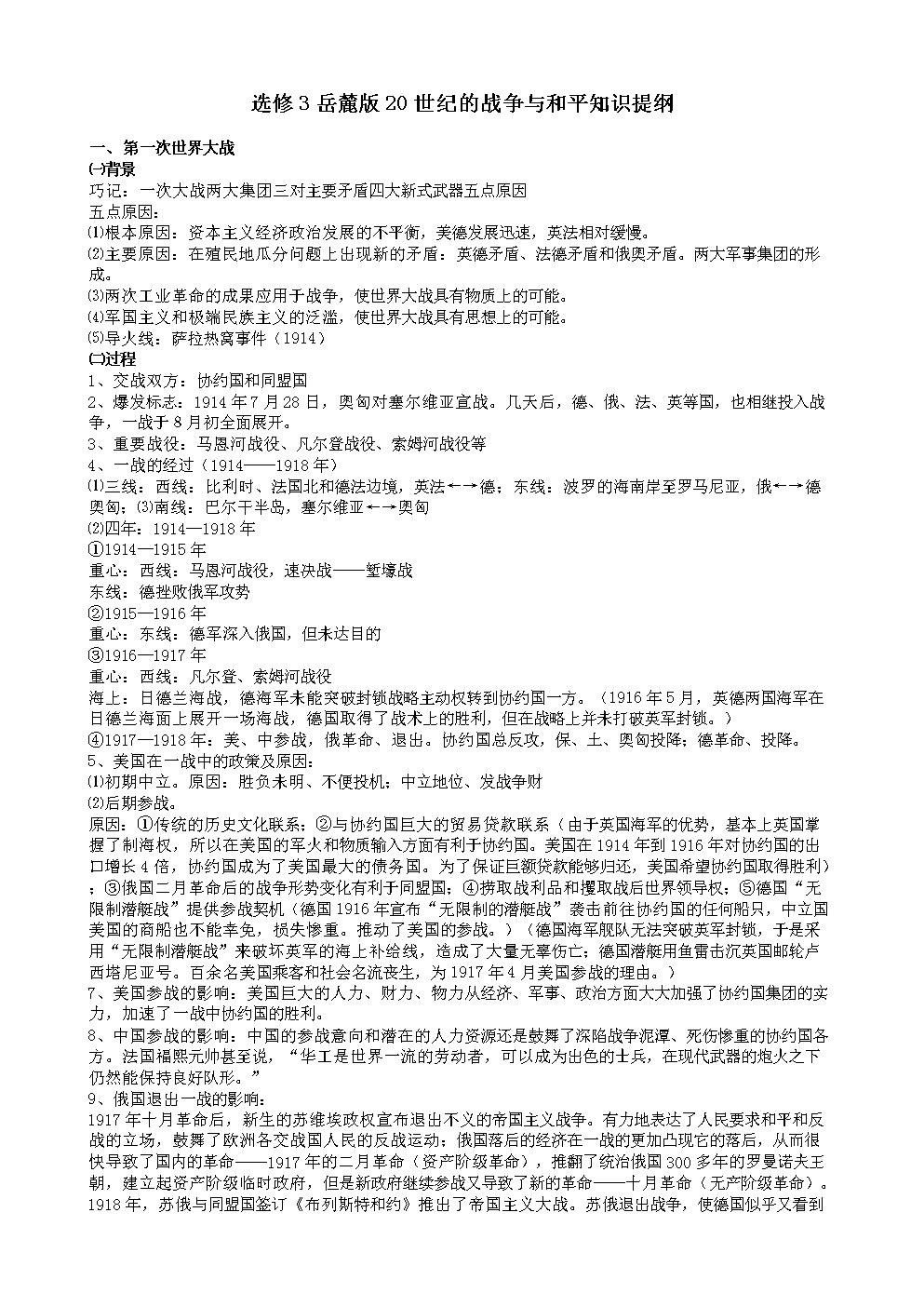 选修3岳麓版20世纪的战争与及平知识提纲.do