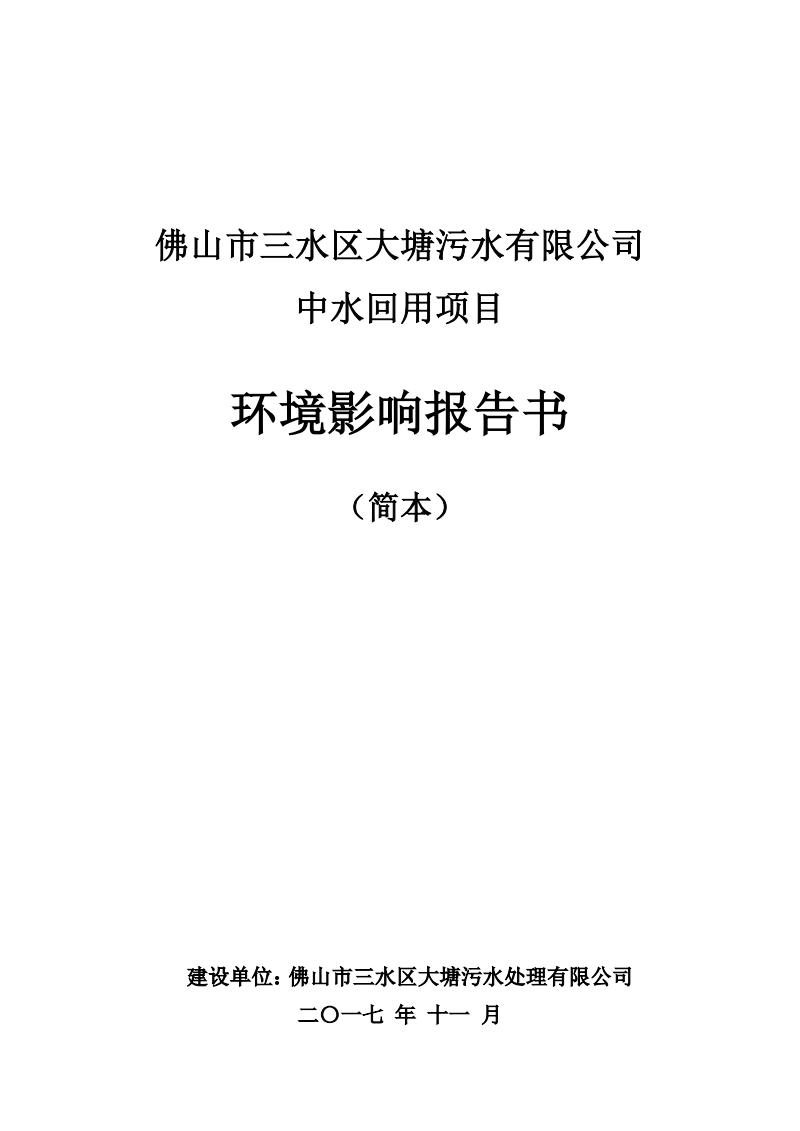 佛山三水区大塘污水有限公司 PDF-全文可读
