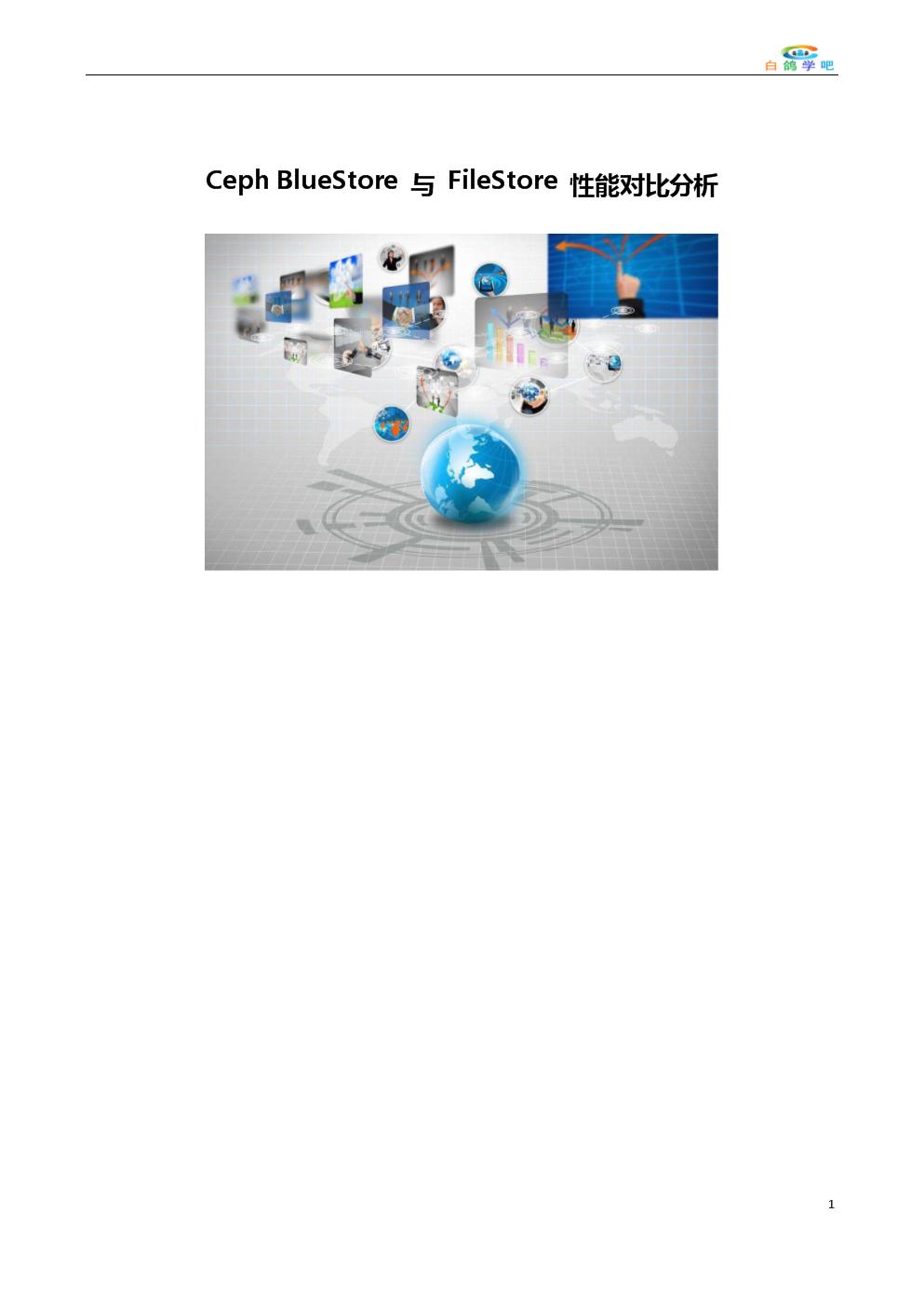 Ceph BlueStore与FileStore性能对比分析 docx