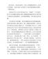 优秀护士先进事迹材料汇编(1).docx