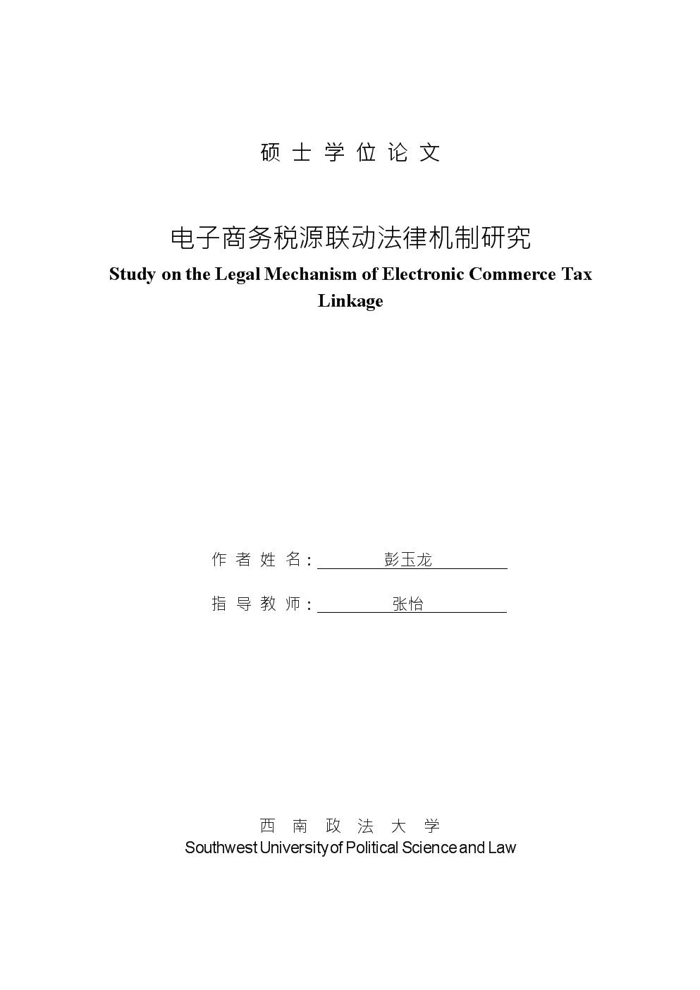 电子商务税源联动法律机制研究-经济法专业论