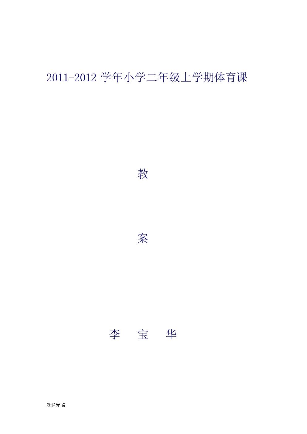小学二年级体育课教案全集【精选】.doc