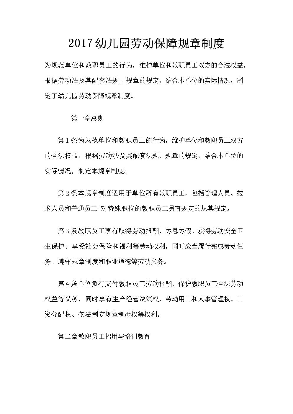 2017幼儿园劳动保障规章制度.doc