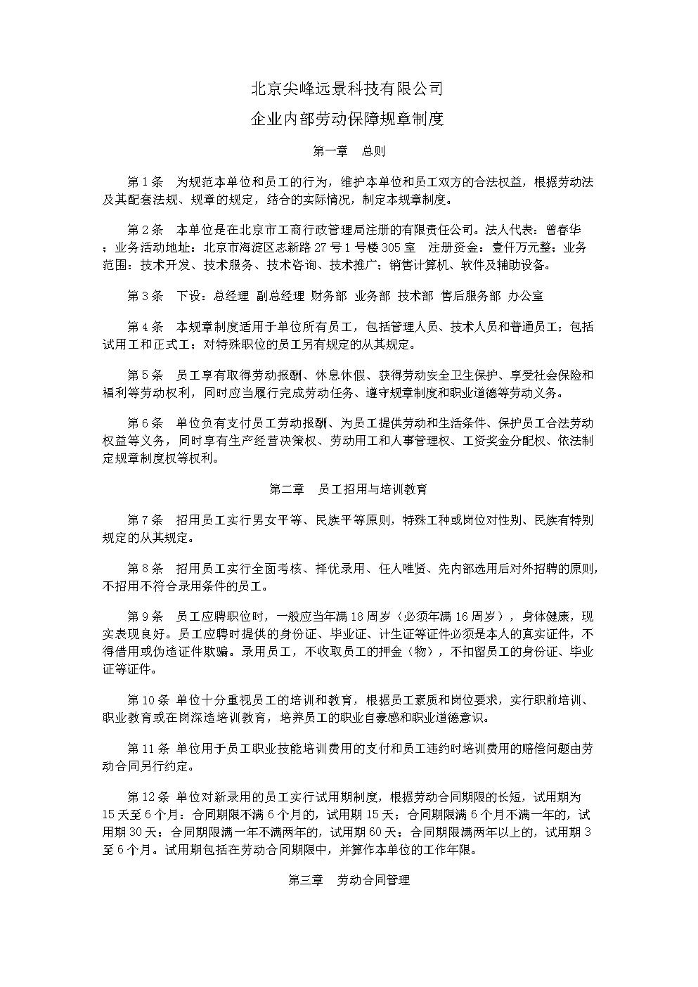 企业内部劳动保障规章制度(范文).doc