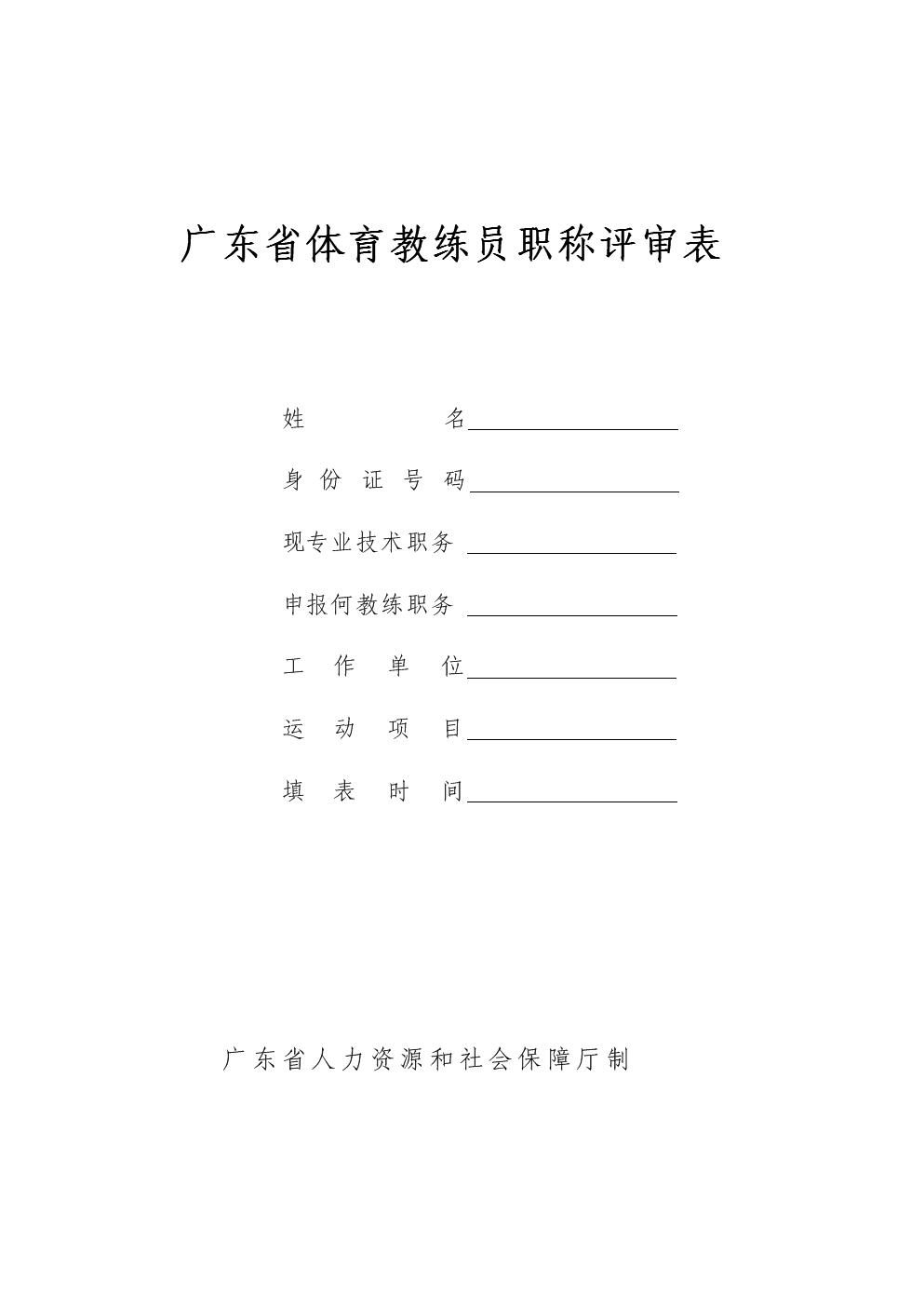 广东省体育教练员职称评审表.doc