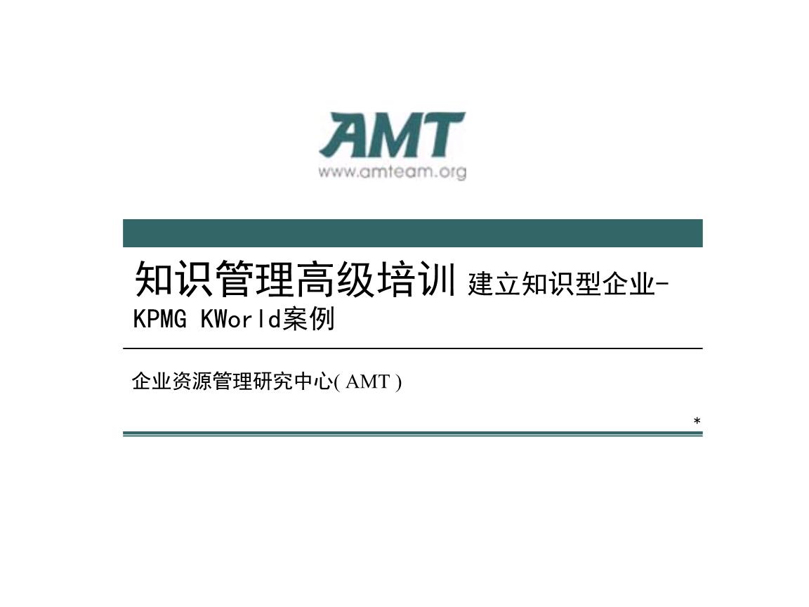 知识管理高级培训知识管理案例KPMG ppt-全文可读