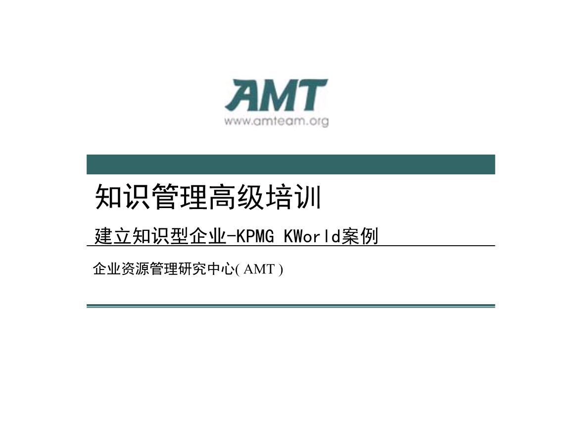 知识管理高级培-知识管理案例-KPMG ppt-全文可读