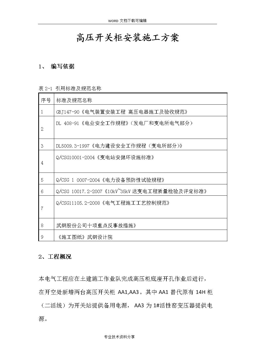 高压电机反事故措施_高压开关柜安装施工组织设计方案.doc