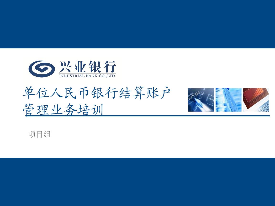决算账户_单位人民币银行结算账户管理业务培训课件.ppt