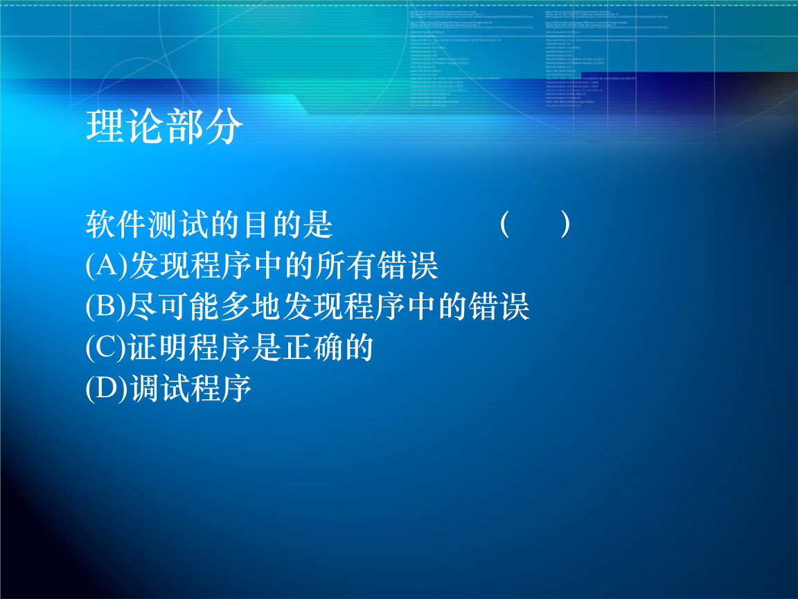 理论部分软件测试的目的是A)发现程序中的所有