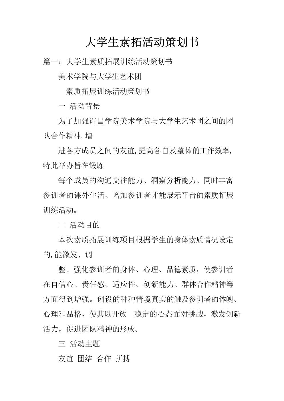 素质拓展训练策划书_大学生素拓活动的策划书.docx