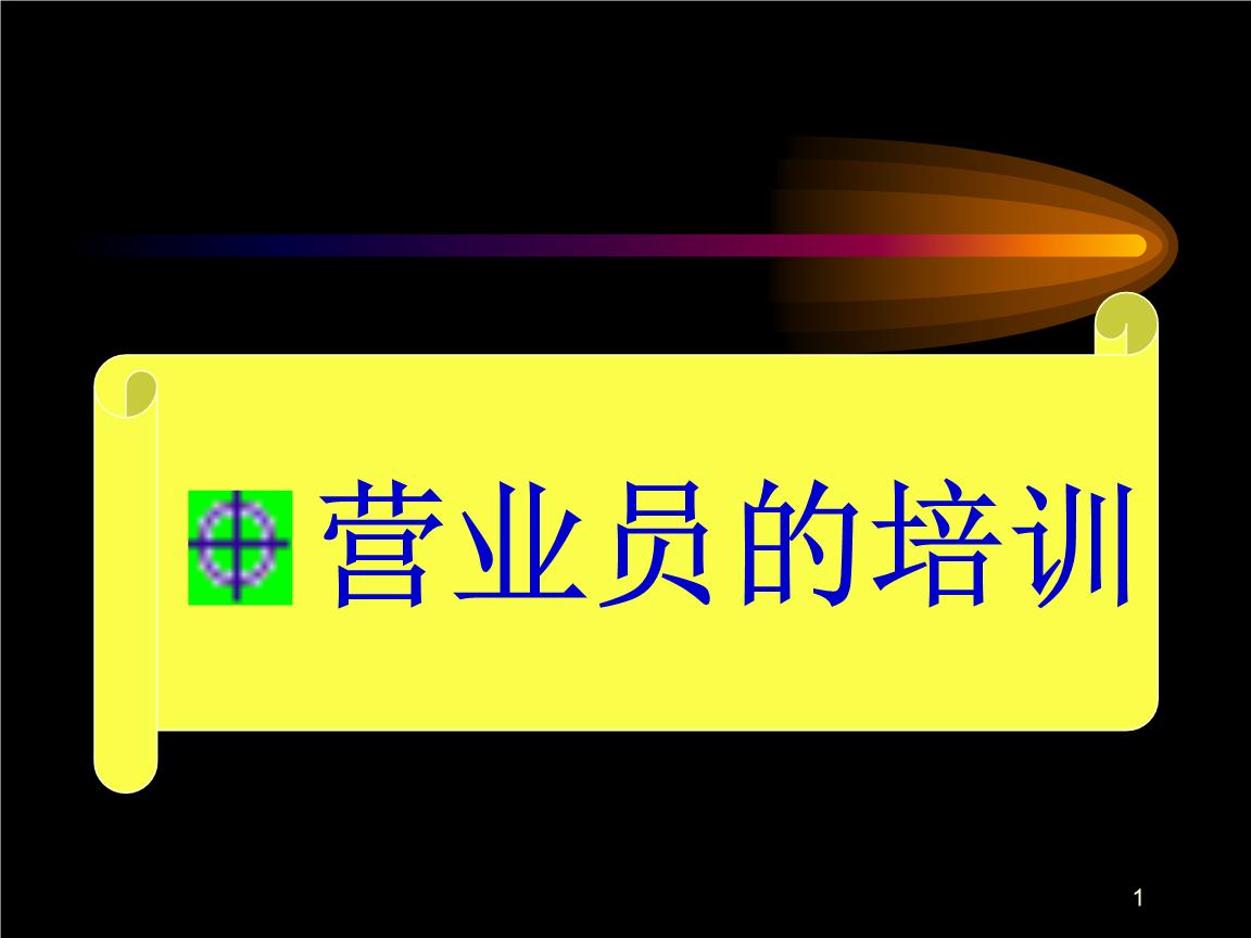 超市营业员培训(修订版).ppt