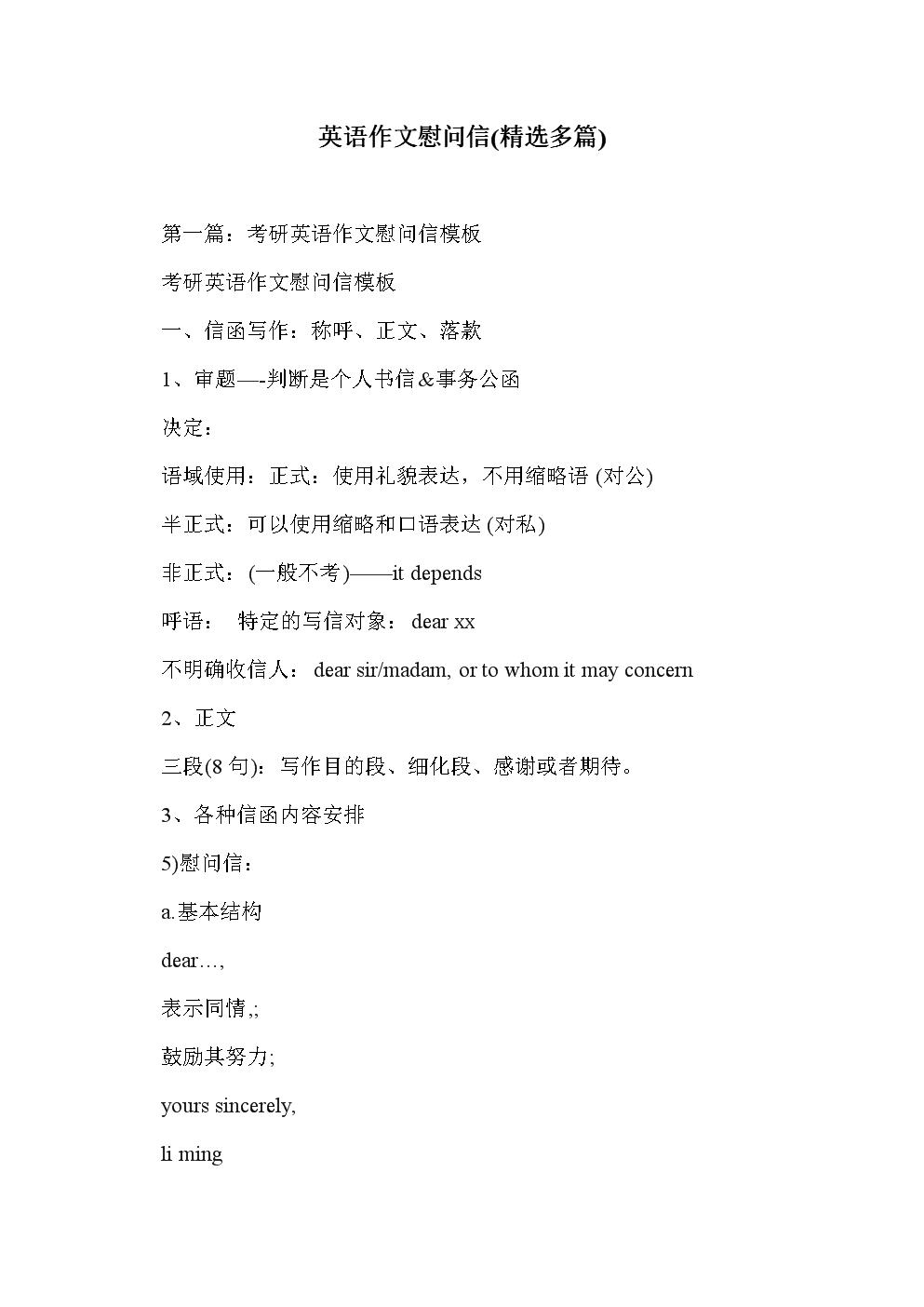 英语作文慰问信精选多篇).doc