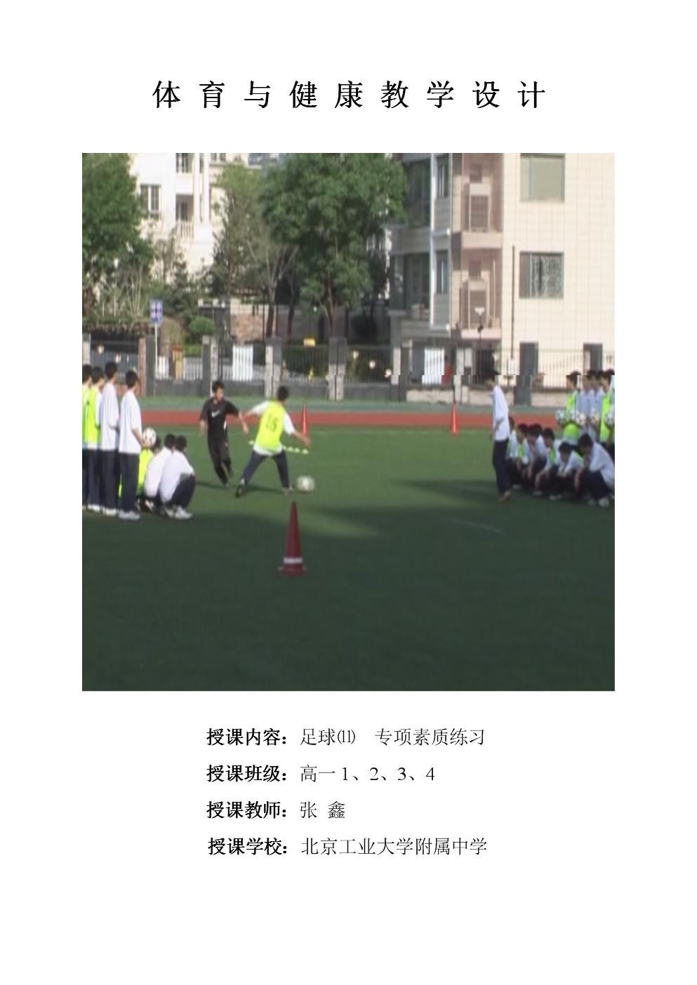 《足球:踢墙式二过一战术》教案.doc