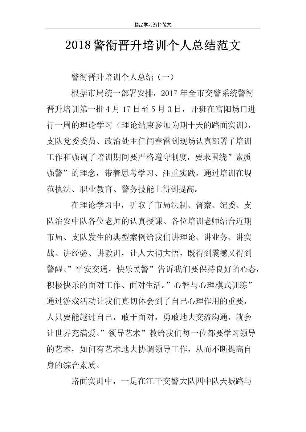 2018警衔晋升培训个人总结范文.doc