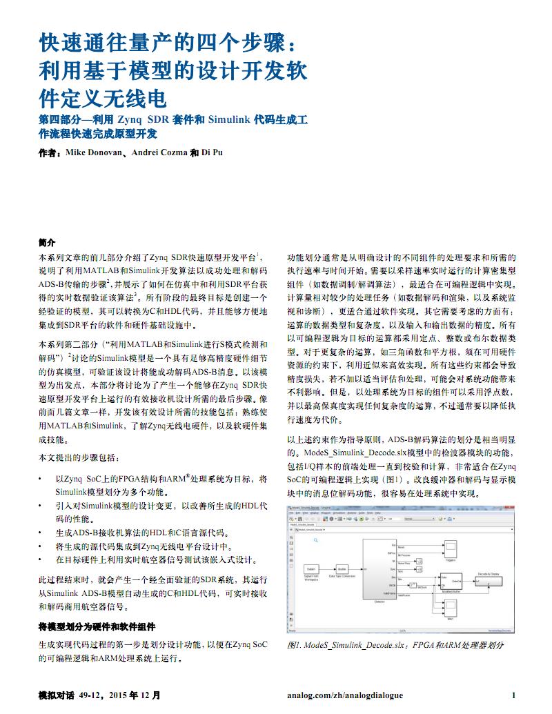 快速通往量产四个步骤利用基于模型设计开发软 PDF 文档全文免费预览