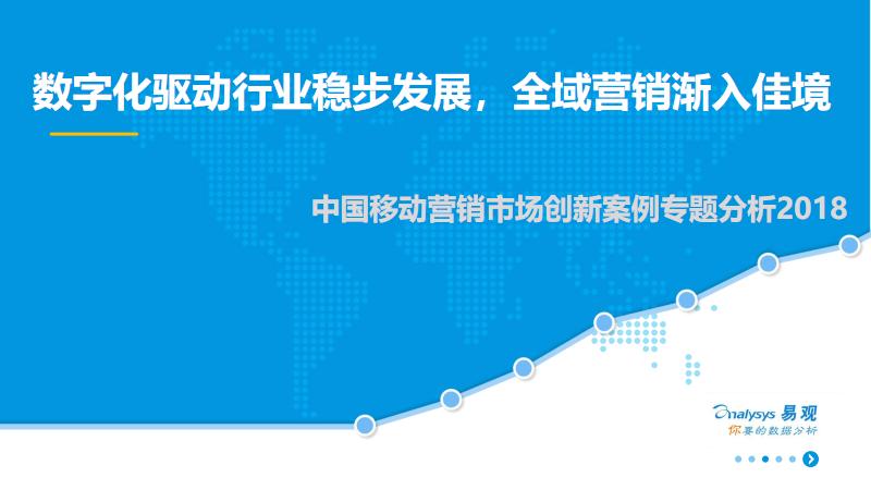 中国移动营销市场创新案例专题分析2018.pdf