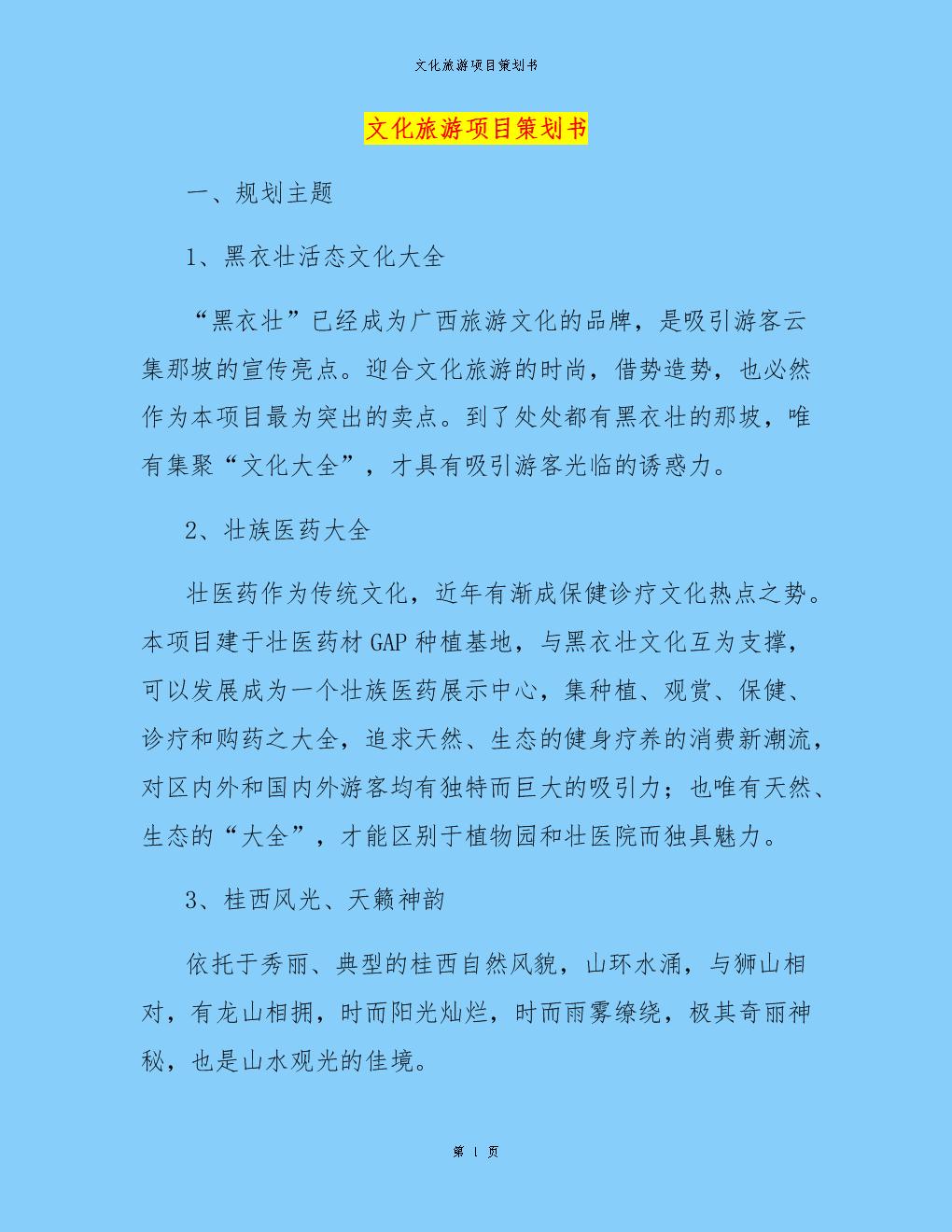 文化旅游项目策划书.docx