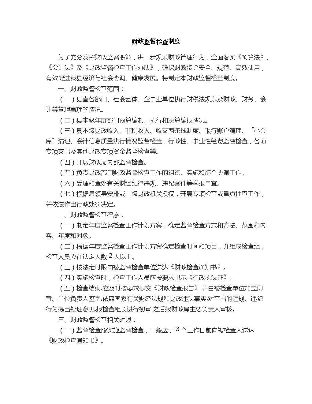 财政监督检查制度.doc