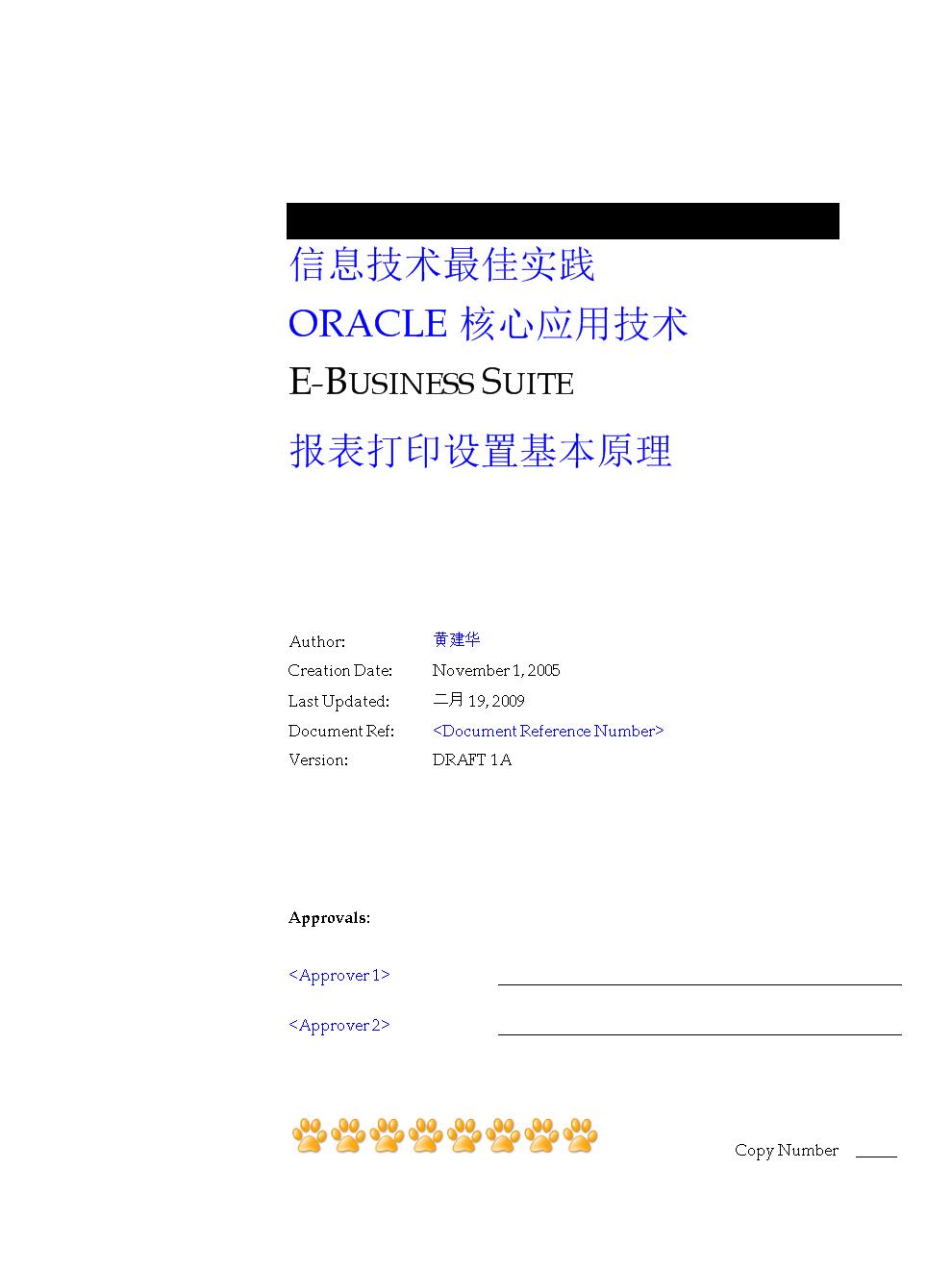 OracleEBS报表打印设置基本原理 doc