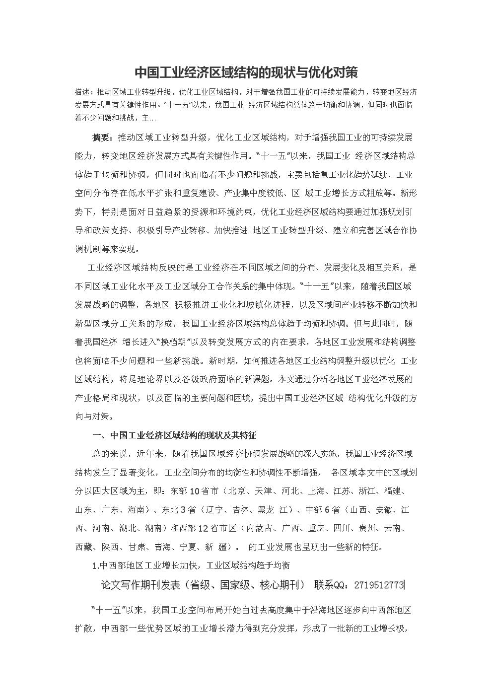 中国工业经济区域结构思的现状与优化对策.do