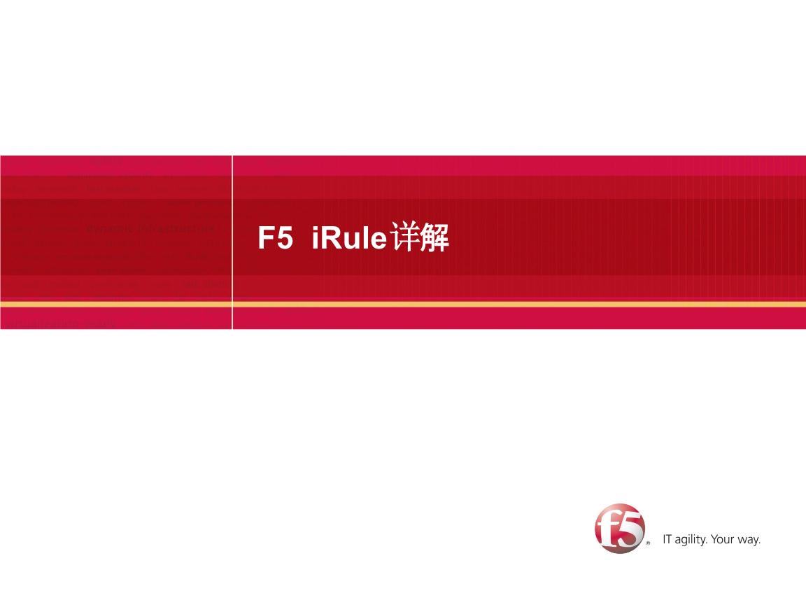 F5-iRul 规则编写详解 ppt-文档在线预览
