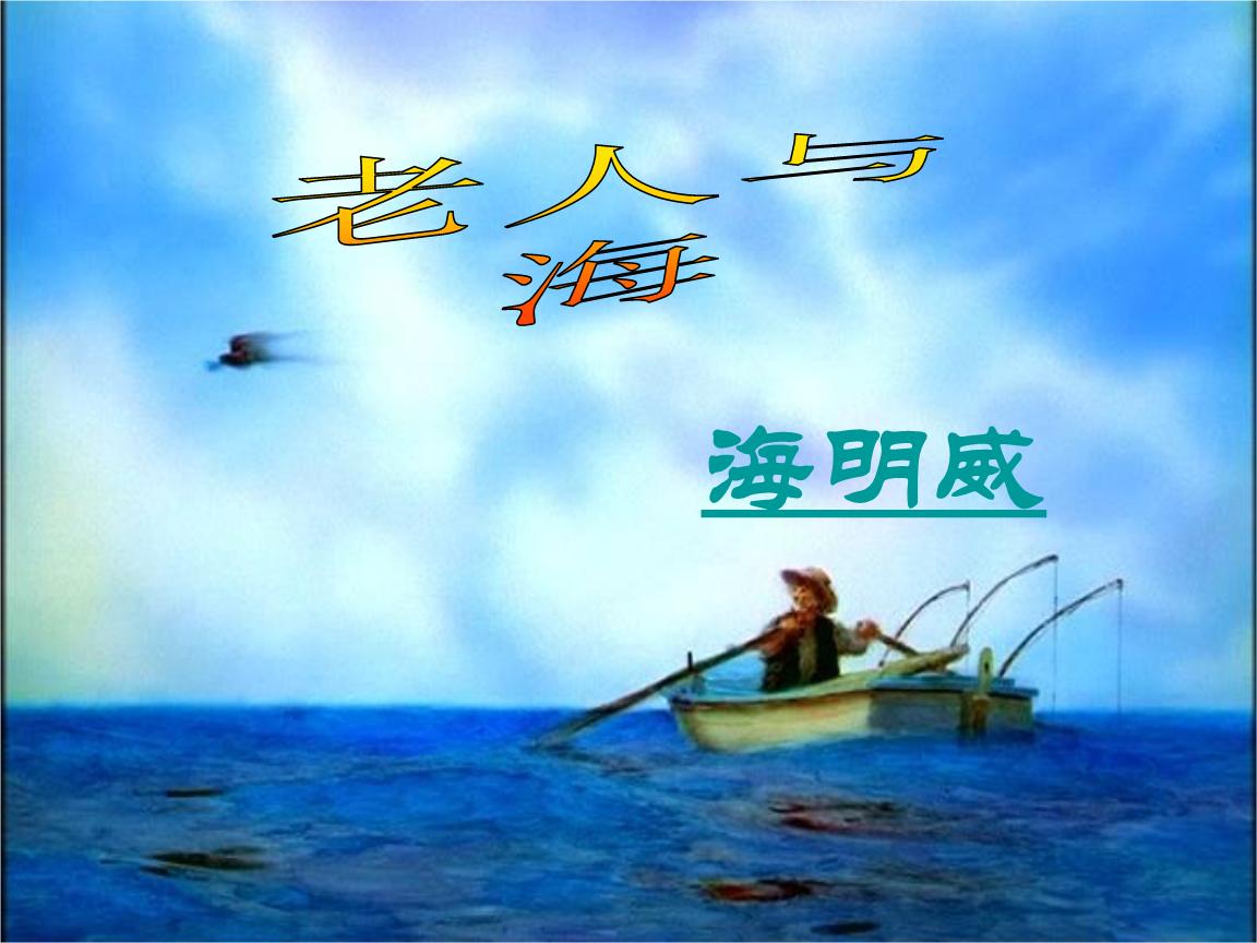 《老人与海》公开课课件.ppt
